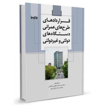 کتاب قراردادهای طرح های عمرانی دستگاه های دولتی و غیردولتی تالیف محمد عظیمی آقداش