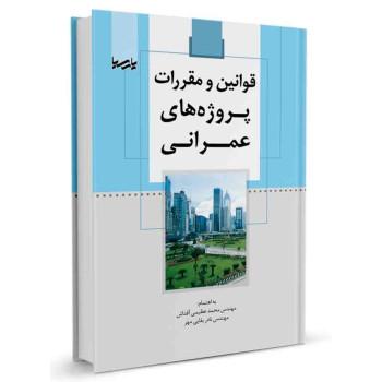 کتاب قوانین و مقررات پروژه های عمرانی تالیف محمد عظیمی آقداش