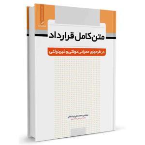 کتاب متن کامل قرارداد در طرح های عمرانی دولتی و غیردولتی تالیف محمدعلی فرشادفر