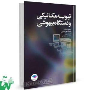 کتاب تهویه مکانیکی و دستگاه بیهوشی تالیف عبدالله رستمی
