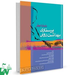 کتاب پرستاری بهداشت روان باربارا بوئر ترجمه دکتر فرخنده شریف