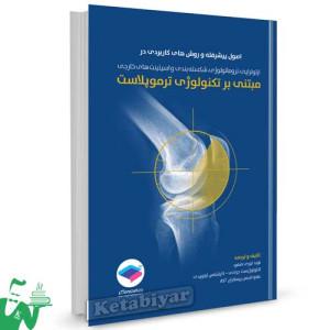 کتاب اصول پیشرفته و روش های کاربردی در ارتوتراپی، تروماتولوژی، شکسته بندی و اسپلینت های خارجی مبتنی بر تکنولوژی ترموپلاست تالیف نوید نوری منفرد