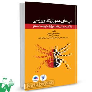 کتاب تب های هموراژیک ویروسی (با تاکید بر تب هموراژیک کریمه - کنگو) تالیف الهام عبدالهی شهولی