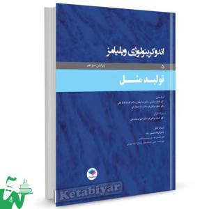 کتاب اندوکرینولوژی ویلیامز جلد پنجم: تولید مثل ترجمه دکتر فاطمه ضامنی