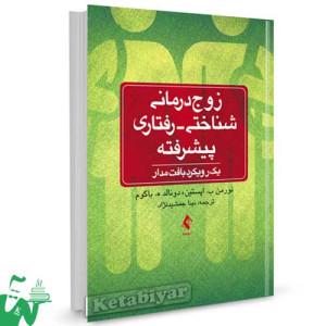 کتاب زوج درمانی شناختی - رفتاری پیشرفته تالیف نورمن ب. اپستین ترجمه نینا جمشیدنژاد