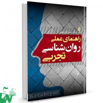 کتاب راهنمای عملی روانشناسی تجربی تالیف دکتر سوران رجبی