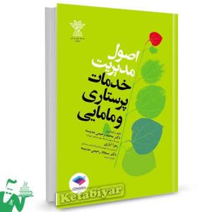 کتاب اصول مدیریت خدمات پرستاری تالیف دکتر محمد رحیمی مدیسه