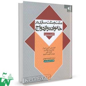 کتاب مثلث و مثلث سازی در خانواده و ازدواج تالیف فیلیپ جی گه رن جی آر ترجمه دکتر فرشاد بهادری