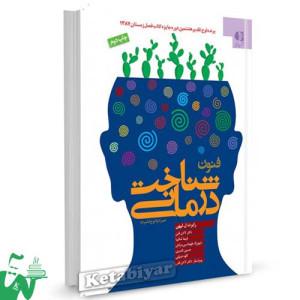کتاب فنون شناخت درمانی تالیف رابرت لیهی ترجمه دکتر لادن فتی