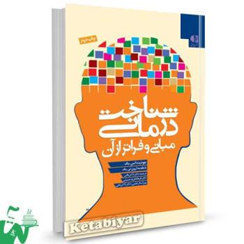 کتاب شناخت درمانی: مبانی و فراتر از آن تالیف جودیت بک ترجمه دکتر لادن فتی