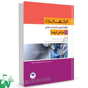 کتاب مراقبت از بیمار در جراحی الکساندر جلد 11 (جراحی تروما) ترجمه لیلا ساداتی