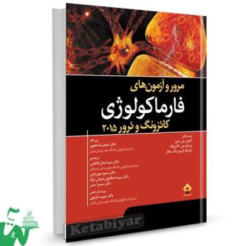 کتاب مرور و آزمون های فارماکولوژی کاتزونگ و ترور 2015 ترجمه دکتر سید ایمان فاطمی