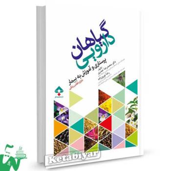 کتاب گیاهان دارویی: پرستاری و آموزش به بیمار (دارای اطلس رنگی) تالیف دکتر محمدرضا حیدری