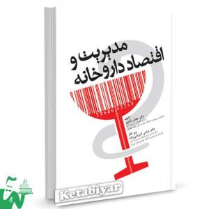 کتاب مدیریت و اقتصاد داروخانه تالیف دکتر جعفر باباپور