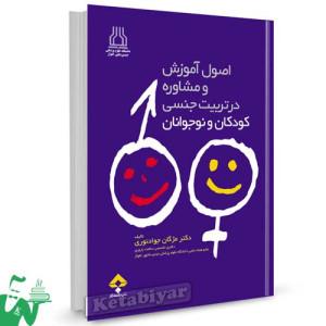 کتاب اصول آموزش و مشاوره در تربیت جنسی کودکان و نوجوانان تالیف دکتر مژگان جوادنوری