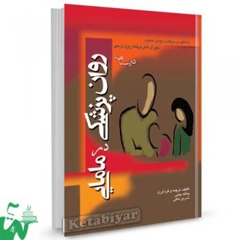 کتاب روانپزشکی در مامایی تالیف یدالله جنتی