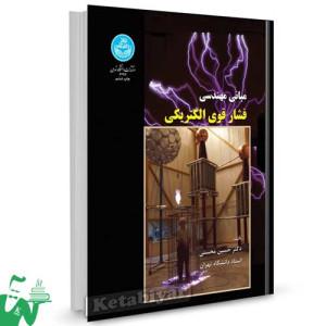کتاب مبانی مهندسی فشار قوی الکتریکی تالیف دکتر حسین محسنی