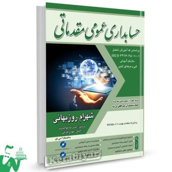 کتاب حسابداری عمومی مقدماتی تالیف شهرام روزبهانی