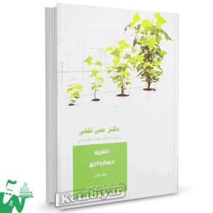 کتاب نظریه های حسابداری تالیف دکتر علی ثقفی