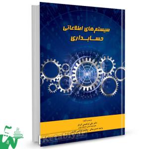 کتاب سیستم های اطلاعاتی حسابداری تالیف دکتر علی ابراهیمی کردلر