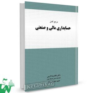 کتاب مرجع کامل حسابداری مالی و صنعتی تالیف دکتر غلامرضا کرمی