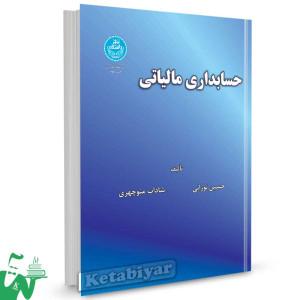 کتاب حسابداری مالیاتی تالیف حسین نورانی