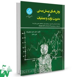 کتاب روش های پیش بینی در مدیریت تولید و عملیات تالیف دکتر احمد جعفرنژاد