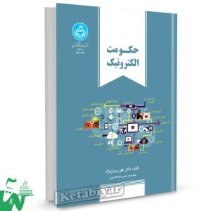 کتاب حکومت الکترونیک تالیف دکتر علی پیران نژاد