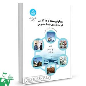 کتاب رویکردی مستند به کارآفرینی در سازمان های خدمات عمومی تالیف سعید جعفری مقدم