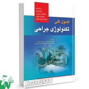 کتاب اصول کلی تکنولوژی جراحی تالیف فاطمه قارداشی
