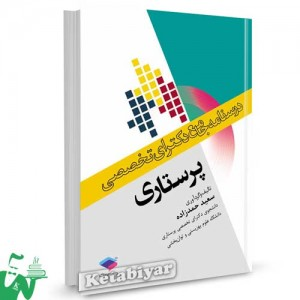 کتاب درسنامه جامع دکترای تخصصی پرستاری تالیف سعید حمدزاده