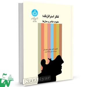 کتاب تفکر استراتژیک (مفهوم، عناصر و مدل ها) تالیف دکتر عباس منوریان