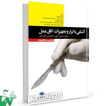 کتاب آشنایی با ابزار و تجهیزات اتاق عمل تالیف لیلا ساداتی