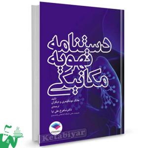 کتاب دستنامه تهویه مکانیکی تالیف هانگ مونتگومری ترجمه دکتر شاهرخ علی نیا