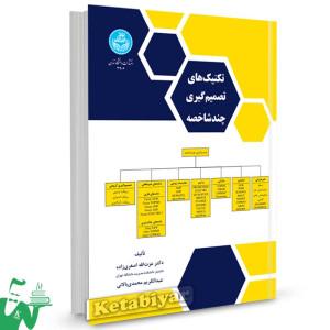 کتاب تکنیک های تصمیم گیری چند شاخصه تالیف دکتر عزت الله اصغری زاده
