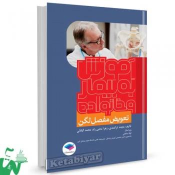 کتاب آموزش به بیمار و خانواده تعویض مفصل لگن تالیف حجت ترکمندی