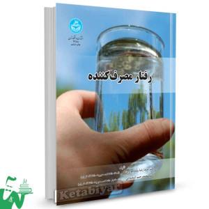 کتاب مدیریت رفتار مصرف کننده تالیف دکتر سیدرضا سیدجوادین