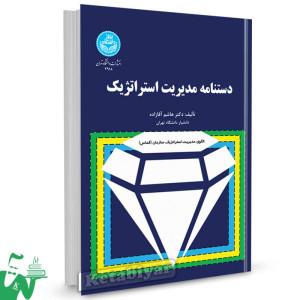 کتاب دستنامه مدیریت استراتژیک تالیف دکتر هاشم آقازاده