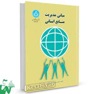 کتاب مبانی مدیریت منابع انسانی تالیف دکتر سیدرضا سیدجوادین