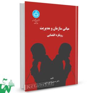 کتاب مبانی سازمان و مدیریت (رویکرد اقتضایی) تالیف دکتر حسن زارعی متین