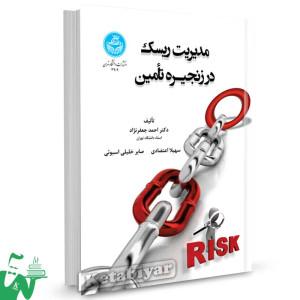 کتاب مدیریت ریسک در زنجیره تامین تالیف دکتر احمد جعفرنژاد