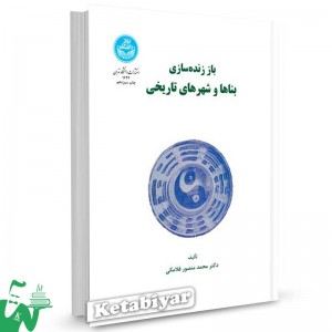 کتاب باز زنده سازی بناها و شهرهای تاریخی تالیف دکتر محمد منصور فلامکی