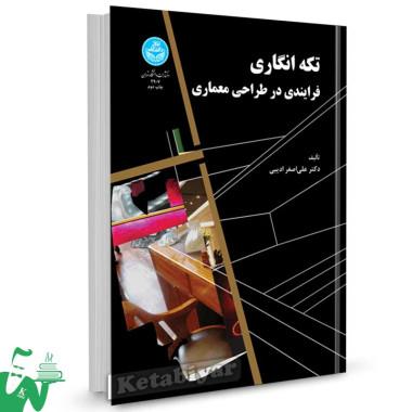 کتاب تکه انگاری فرایندی در طراحی معماری تالیف دکتر علی اصغر ادیبی