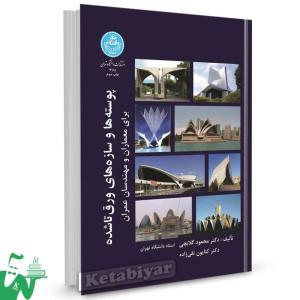 کتاب پوسته ها و سازه های ورق شده برای معماران و مهندسان عمران تالیف دکتر محمود گلابچی