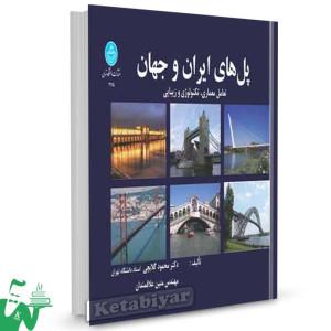 کتاب پل های ایران و جهان تالیف دکتر محمود گلابچی