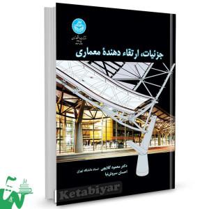 کتاب جزئیات ارتقاء دهنده معماری تالیف دکتر محمود گلابچی