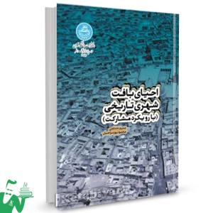 کتاب احیای بافت شهری تاریخی (با رویکرد مشارکت) تالیف پیروز حناچی