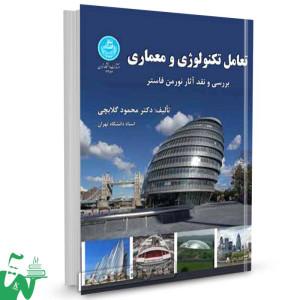 کتاب تعامل تکنولوژی و معماری تالیف دکتر محمود گلابچی