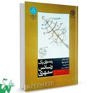 کتاب به سوی یک رنسانس شهری تالیف لرد راجرز ترجمه محمد سعید ایزدی