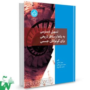 کتاب تسهیل دسترسی به بناها و مناظر تاریخی برای کم توانان جسمی تالیف پیروز حناچی